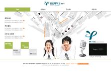 용인대학교(교육방송국)