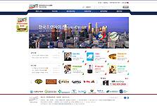 한국프랜차이즈산업협회미국서부지회