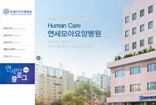 연세모아병원